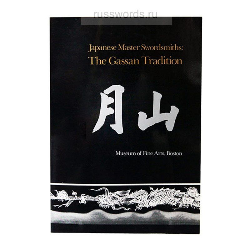 Japanese Master Swordsmiths: The Gassan Tradition. Антикварный салон Стрелец